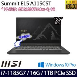 MSI微星 Summit E15 A11SCST-052TW 商務筆電 15吋/i7-1185G7/16G/PCIe 1T SSD/GTX1650Ti/W10P