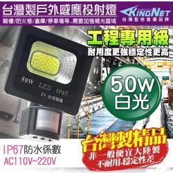 監視器攝影機 KINGNET 工程級 紅外線感應燈 台灣製 LED 50W 戶外防水防塵 IP67 照明燈