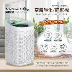 【SONGEN】まつい松井空氣淨化機/除溼機(雙效合一)(SG-1260E)