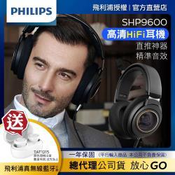 【Philips 飛利浦】HiFi立體耳機(SHP9600)
