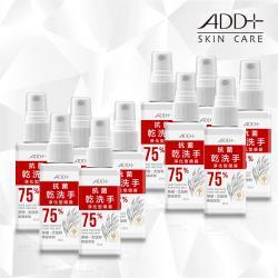【SOFEI 舒妃】ADD+ 乾洗手淨化型噴霧 99ml x 5 (買1送1 共10入組)