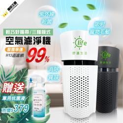 T100LED滅菌空氣清淨機(買就送車用抗菌液)