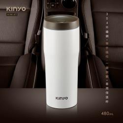 KINYO 304不鏽鋼480ML車用保溫杯(KIM-37)
