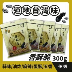 泰源農場 落花生10袋組(蒜味/油炸/麻辣/蛋酥/五香 5種口味任選)
