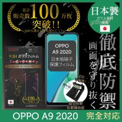 【INGENI徹底防禦】OPPO A9 2020 日本旭硝子玻璃保護貼 保護貼 玻璃貼 保護膜 鋼化膜 (非滿版)