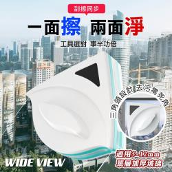 WIDE VIEW 5-12MM磁吸加厚玻璃清潔擦窗器(HH6801-1)