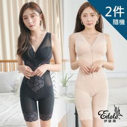 伊黛爾  560丹高機能蠶絲蛋白激瘦平腹美體塑身衣 (M-XXL,2件組-隨機出貨)