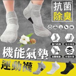 抗菌除臭機能氣墊運動襪(6入組)