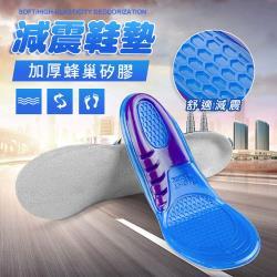 加厚蜂巢矽膠減震鞋墊(2入組)