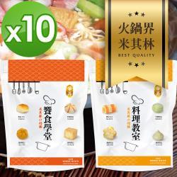 【華昇】饗食學堂、料理教室-米其林的鍋物 (10入)