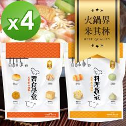 【華昇】饗食學堂、料理教室-米其林的鍋物 (4入)