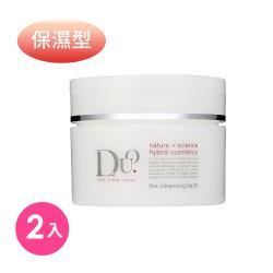 (買一送一)D.U.O蒂歐 五效合一保濕款卸妝潔顏膏90g共2入-官方唯一授權 (效期2021/08)