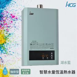 HCG 和成 16公升智慧水量恆溫熱水器 GH1688B-湖水藍-NG1/FE式;LPG/FE式-2級能效(新品上市 五年保固)