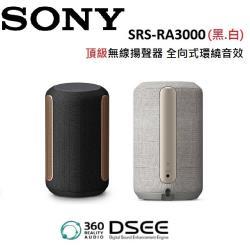 【↙會員領卷限時價】SONY 索尼 SRS-RA3000 頂級無線揚聲器 全向式環繞音效 藍芽喇叭