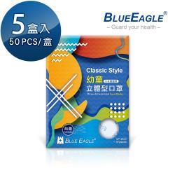 【藍鷹牌】台灣製 2-6歲幼童立體防塵口罩 四層式 50片*5盒(藍/綠/粉)