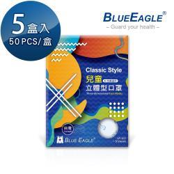 【藍鷹牌】台灣製 6-10歲兒童立體防塵口罩 四層式 50片*5盒(藍/綠/粉)
