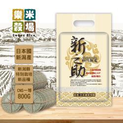 【樂米穀場】日本新潟產新之助800G