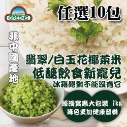 【GREENS】青/白花椰菜米(1000g)任選10包