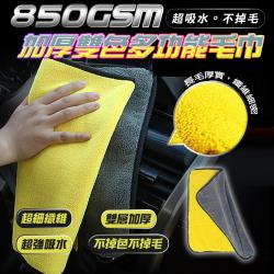 850GSM加厚雙色多功能毛巾(大款4入組)