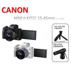 【新上市M50二代】Canon EOS M50 Mark II m2 微單 KIT組 15-45mm 含手把+麥克風  (公司貨)