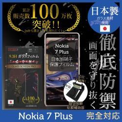 【INGENI徹底防禦】NOKIA 7 Plus 日本旭硝子玻璃保護貼 保護貼 玻璃貼 保護膜 鋼化膜 (非滿版)