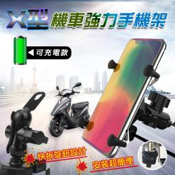 X型可充電機車強力手機架(2入組)