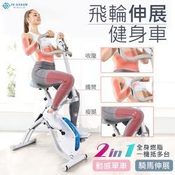 [映峻] 小簡伸展飛輪健身車(雙模式/健腹美背/超靜音設計/SJ-BIKE)