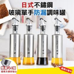 COMET 日式不鏽鋼玻璃單手防漏調味罐四入組(XJ-01)