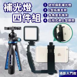 【青禾坊】補光燈四件組 (迷你補光燈+L型拓展支架+多角度手機夾+五段式桌上型腳架) 三軸配件 攝影配件