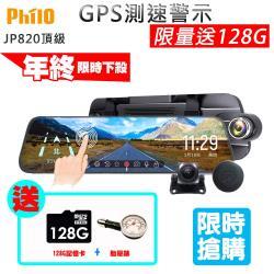 飛樂 JP820 9.66吋 GPS測速提示 真實前後 1080P 觸控式流媒體電子後視鏡 ((限量送 128G卡+胎壓錶)