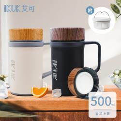 【IKUK 艾可】陶瓷內膽濾茶器手把保溫杯500ml(內膽陶瓷一體成形 無焊接縫 不掉漆)