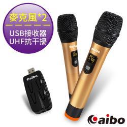 aibo 歡唱K歌神器 專業無線KTV鋁合金麥克風組(UHF抗干擾)