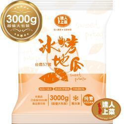【達人上菜】冰烤地瓜-高纖低卡超值大包裝 (3000g)