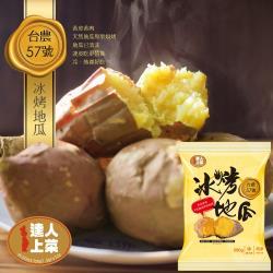 【達人上菜】冰烤地瓜-高纖低卡超值組500g(4入)
