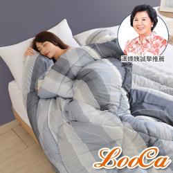 【年末出清】LooCa 時尚石墨烯遠紅外線能量健康被(1入)