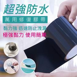 超強防水萬用修復膠帶(2入組)