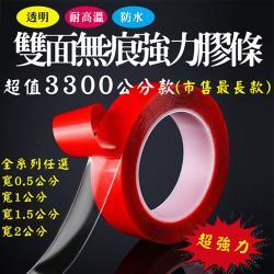 透明雙面無痕強力膠條(超值33米款)(5mm 2入組)