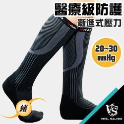 [Vital Salveo 紗比優]足弓支撐運動壓力襪-漸進式壓縮腿套-2雙入(遠紅外線機能除臭壓力長襪-台灣製造)