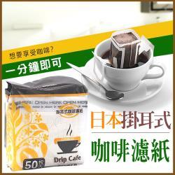 日本便攜掛耳式咖啡濾紙(2包組)