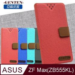 亞麻系列 ASUS ZenFone Max (ZB555KL) 插卡立架磁力手機皮套