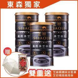芝初高鈣黑芝麻粉罐裝380gx3入+芝麻楓糖綜合堅果1入再送芝初輕量三折傘