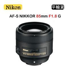 NIKON AF-S 85mm F1.8G (平行輸入)