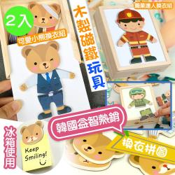 QIDINA 兒童可愛小熊換衣磁鐵拼圖-2入組