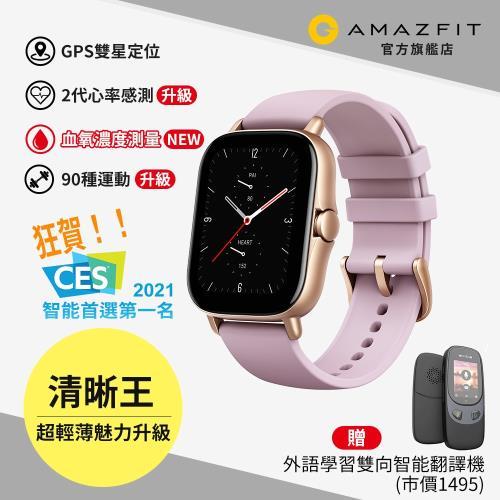 超高CP值 華米Amazfit GTS2e 魅力升級版智慧手錶-浪漫紫(GPS定位 血氧監測 音樂控制)