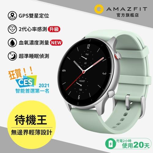 Amazfit華米2021升級版GTR2e無邊際螢幕健康智慧手錶-冰湖綠(內建GPS/24天雙倍續航/血氧監測/原廠公司貨)