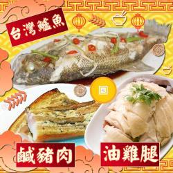【上野物產】鹹豬肉+台灣鱸魚+油雞腿 永保平安拜拜組(1325g±10%/組)