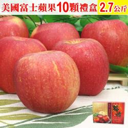 愛蜜果 美國3A富士蘋果10顆禮盒(約2.7公斤/盒)