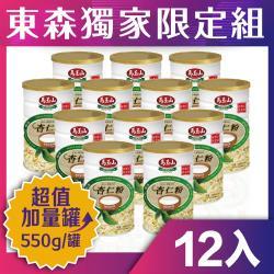 馬玉山 杏仁粉無添加蔗糖550g(鐵罐)*12罐
