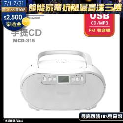 Dennys丹尼斯 USB/FM/MP3/手提CD音響(MCD-315)