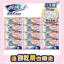 威拂 超保水濕拖巾 清新花香(12片x12包/箱)